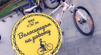 """Акція """"На роботу – велосипедом!"""""""