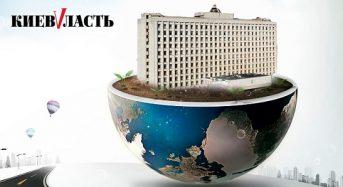 Київщина стала лідером у рейтингу діяльності голів ОДА