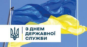 Інформаційна кампанія до Дня державної служби «Служу народу України»
