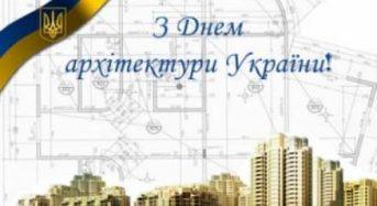 Привітання з Днем архітектури від місцевого самоврядування