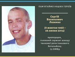 Шості роковини загибелі учасника АТО Сергія Лазенка. Сумуємо… Пам'ятаємо…