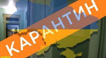 В Україні оновили зони карантину в залежності від епідеміологічної ситуації в регіонах, які почнуть діяти з 7 вересня