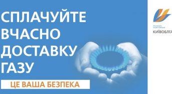 Жителі Київщини заборгували за доставку газу більше ніж 128 мільйонів гривень
