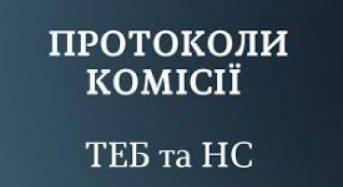 Протокол ТЕБ та НС № 44 від 22.10.2020