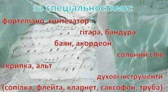 Переяславська дитяча музична школа імені П. Сениці проводить набір учнів