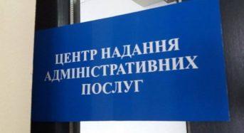Проведено моніторинг діяльності ЦНАП Київської області