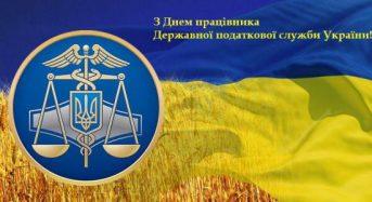 Привітання з Днем податкової служби України від місцевого самоврядування