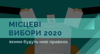 Календар місцевих виборів-2020