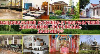 З 17 липня 2020 року Національний історико-етнографічний заповідник «Переяслав» відновлює екскурсійне обслуговування