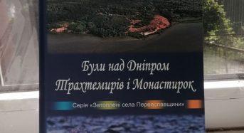 """Побачила світ третя книга серії """"Затоплені села Переяславщини''"""
