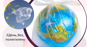 3 липня Всесвітній День відмови від поліетиленових пакетів !