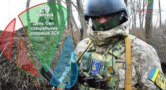 Привітання з Днем Сил спеціальних операцій Збройних Сил України від місцевого самоврядування