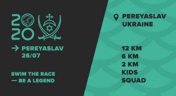 Запрошуємо взяти участь у запливі LEGENDARY SWIM – PEREYASLAV