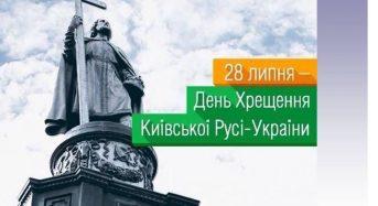 Вітання зі святом-Днем Хрещення Київської Русі-України від місцевого самоврядування