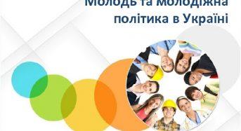 Запрошємо на комплексний тренінг «Менеджмент розвитку молодіжної політики на Київщині для молодіжних працівників та фахівців закладів культури»