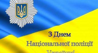 Звернення міського голови Тараса Костіна з нагоди Дня Національної поліції України