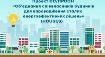 До уваги ОСББ, житлово-будівельних кооперативів,  ініціативних груп зі створення ОСББ міста Переяслава!