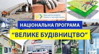 #Великебудівництвона Київщині: модернізують 12 приймальних відділень