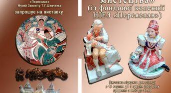 НІЕЗ «Переяслав» запрошує на виставку «Чарівний світ мистецтва» (із фондової колекції НІЕЗ «Переяслав»)
