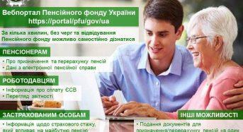 Пенсійний фонд України запровадив широкий спектр електронних послуг