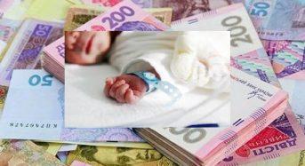 З 01.09.2020 починає працювати новий механізм отримання грошової компенсації одноразової допомоги пакунок малюка