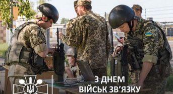 Привітання з Днем військ зв'язку від місцевого самоврядування