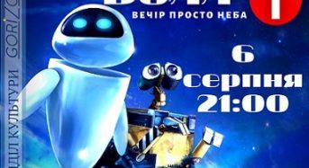 6 серпня запрошуємо поринути у чарівний світ анімації…