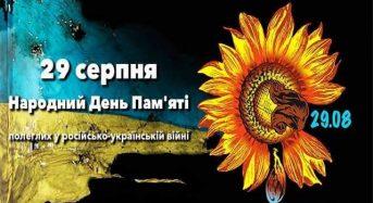 29 серпня – Національний День Пам'яті загиблих захисників України