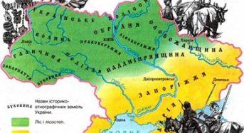 Етнографічні регіони України. Коли вони сформувалися та звідки пішли їхні назви
