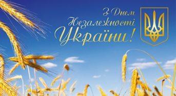 Привітання з Днем незалежності  України від місцевого самоврядування