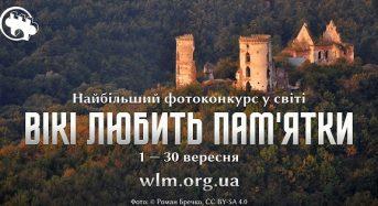 «Вікі любить пам'ятки» – завантажте фотографії, допоможіть Вікіпедії та змагайтесь за призи