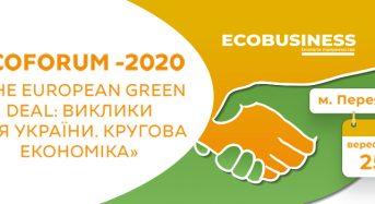 Всеукраїнський ECOFORUM -2020«The European Green Deal: виклики для України. Кругова економіка»