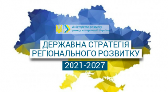 Уряд затвердив державну стратегію регіонального розвитку на 2021-2027 роки