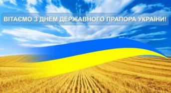 Привітання з Днем Державного Прапора України від місцевого самоврядування