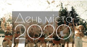 Святковий концерт до Дня міста 2020