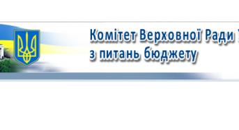 Асоціація Міст України звернулася до Бюджетного комітету з проханням не враховувати окремі поправки до законопроєкту за № 3614