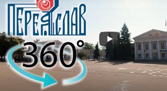 """Віртуальна екскурсія містом """"Переяслав-град – 360"""""""