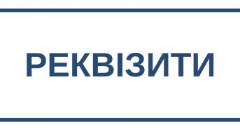 Переяславська міська ТВК Бориспільського району Київської області повідомляє про реквізити для внесення застави