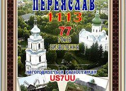 Дні активності міста Переяслав