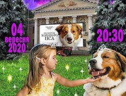 """4 вересня запрошуємо на перегляд мультфільму """"Подорож хорошого пса"""""""