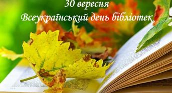 Привітання від місцевого самоврядування з нагоди Всеукраїнського дня бібліотек