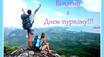 Привітання з Днем туризму від місцевого самоврядування