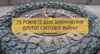 Завтра 75-та річниця закінчення Другої світової війни