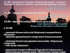 """Програма до Дня міста """"Слався, Переяслав-граде!"""""""