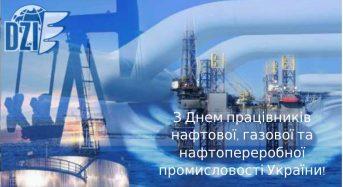 Привітання з Днем нафтової, газової та нафтопереробної промисловості від місцевого самоврядування