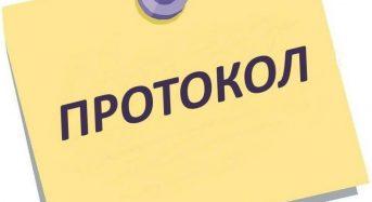 Протокол позачергового засідання Київської обласної комісії з питань ТЕБ та НС