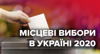 Інформація про обсяг грошової застави на виборах 25 жовтня 2020 року