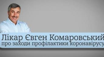 Лікар Євген Комаровськийпро заходи профілактики коронавірусу