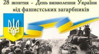 Привітання з Днем визволення України від німецько-фашистських загарбників