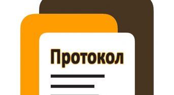 Протокол позачергового засідання Державної комісії з питань ТЕБ та НС